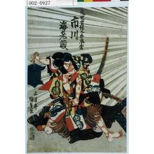 歌川国貞: 「鬼児嶋弥太郎鬼秀 市川海老蔵」 - 演劇博物館デジタル