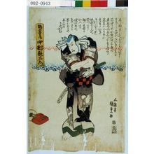 歌川国貞: 「梅の由兵衛 中村歌右衛門」 - 演劇博物館デジタル