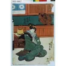 Utagawa Kunisada: 「お千代 岩井紫若」 - Waseda University Theatre Museum