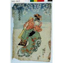 Utagawa Kunisada: 「女けいしや木の☆ 坂東玉三郎」 - Waseda University Theatre Museum