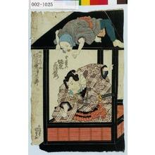 Utagawa Kunisada: 「無理右衛門 坂東三津右衛門」「鳴神鶴之助 坂東三津五郎」 - Waseda University Theatre Museum