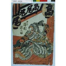Utagawa Kunisada: 「頼兼 沢村源之助」 - Waseda University Theatre Museum