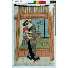 Utagawa Kunisada: 「おろく 岩井粂三郎」 - Waseda University Theatre Museum