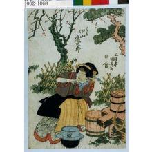 Utagawa Kunisada: 「はる 中山亀三郎」 - Waseda University Theatre Museum