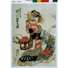 Utagawa Kunisada: 「扇屋夕霧 瀬川菊之丞」 - Waseda University Theatre Museum