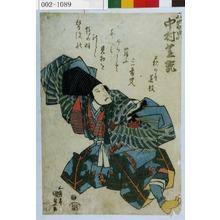 Utagawa Kunisada: 「三番叟 中村芝翫」 - Waseda University Theatre Museum