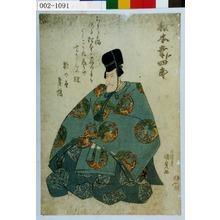 Utagawa Kunisada: 「[翁] 松本幸四郎」 - Waseda University Theatre Museum