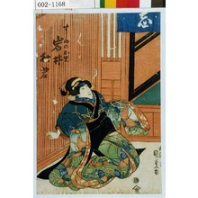 Utagawa Kunisada: 「すしやのお里 岩井杜若」 - Waseda University Theatre Museum