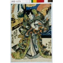 Utagawa Kunisada: 「松永大膳 市川海老蔵」 - Waseda University Theatre Museum