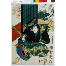 Utagawa Kunisada: 「真柴久吉 沢村訥升」 - Waseda University Theatre Museum