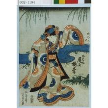 歌川国貞: 「おはん 尾上梅幸」 - 演劇博物館デジタル