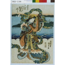 Utagawa Kunisada: 「羽衣のせい[実]ハけいせゐ東路 玉三郎改 坂東しうか」 - Waseda University Theatre Museum