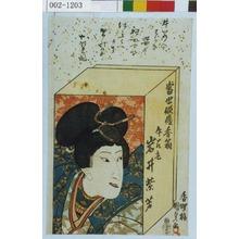 Utagawa Kunisada: 「当世俳優香箱」「牛若丸 岩井紫若」 - Waseda University Theatre Museum
