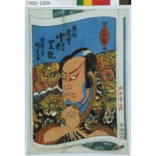 歌川国貞: 「一の谷」「熊谷直実 中村芝翫」 - 演劇博物館デジタル