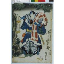 Utagawa Kunisada: 「幡ずい長兵衛 市川団十郎」 - Waseda University Theatre Museum