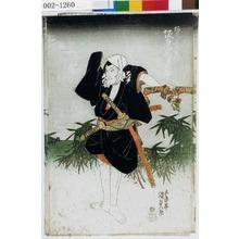 Utagawa Kunisada: 「極印千右衛門 坂東三津五郎」 - Waseda University Theatre Museum