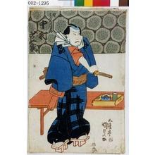 Utagawa Kunisada: 「同はぐんの清兵衛 中村芝翫」 - Waseda University Theatre Museum