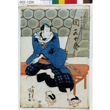 歌川国貞: 「神祇組ノ男達道明の三ぶ 関三十郎」 - 演劇博物館デジタル