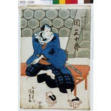 Utagawa Kunisada: 「神祇組ノ男達道明の三ぶ 関三十郎」 - Waseda University Theatre Museum