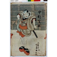 Utagawa Kunisada: 「浪花の男達おひやこ伝兵衛 中村芝翫」 - Waseda University Theatre Museum