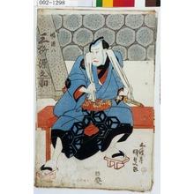Utagawa Kunisada: 「曙源八 三枡源之助」 - Waseda University Theatre Museum