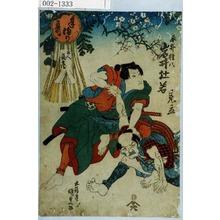 Utagawa Kunisada: 「手まり歌 三人長兵衛 平井権八 岩井杜若 見立」 - Waseda University Theatre Museum