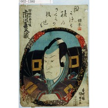 Utagawa Kunisada: 「堅物太郎信☆ 市川多美蔵」 - Waseda University Theatre Museum