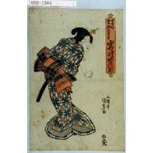 Utagawa Kunisada: 「女力持荒獅子男力 岩井紫若」 - Waseda University Theatre Museum