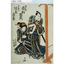 Utagawa Kunisada: 「伝兵衛 市村羽左衛門」「おしゆん 坂東玉三郎」 - Waseda University Theatre Museum