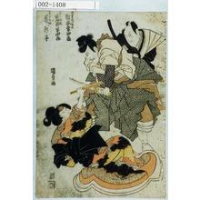 Utagawa Kunisada: 「弥正左衛門直則 松本幸四郎」「めのと政岡 岩井半四郎」「あらゐ和助 嵐新平」 - Waseda University Theatre Museum