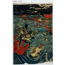 Utagawa Kunisada: 「官女玉曳」「武蔵坊☆慶」「内大臣☆盛」「安☆次郎」「伊豫守源義経」 - Waseda University Theatre Museum