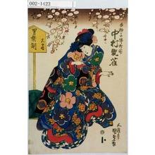 Utagawa Kunisada: 「白拍子仏御前 中村翫雀」 - Waseda University Theatre Museum