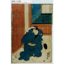 Utagawa Kunisada: 「でつち三太 市川八百蔵」 - Waseda University Theatre Museum