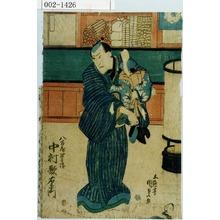 Utagawa Kunisada: 「八百屋半兵衛 中村歌右衛門」 - Waseda University Theatre Museum