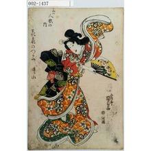歌川国貞: 「三ツ人形の内 花扇のつかい 曙山」 - 演劇博物館デジタル
