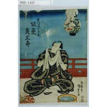 Utagawa Kunisada: 「長門屋小兵衛 坂東彦三郎」 - Waseda University Theatre Museum