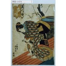 Utagawa Kunisada: 「美人合 春曙」 - Waseda University Theatre Museum