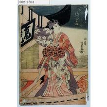 Utagawa Kunisada: 「頼兼 沢村田之助」 - Waseda University Theatre Museum