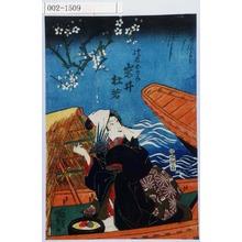 Utagawa Kunisada: 「辻君おきみ 岩井杜若」 - Waseda University Theatre Museum