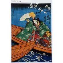 Utagawa Kunisada: 「衣紋の前 岩井紫若」 - Waseda University Theatre Museum