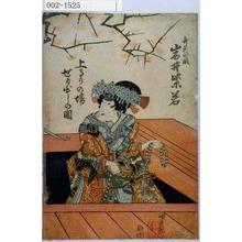 Utagawa Kunisada: 「哥あや姫 岩井紫若」「上るりの場せり出しの図」 - Waseda University Theatre Museum