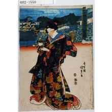 歌川国貞: 「東都虎御門之図」 - 演劇博物館デジタル