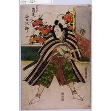 Utagawa Kunisada: 「芦屋次郎 浅尾勇次郎」 - Waseda University Theatre Museum