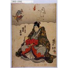 Utagawa Kunisada: 「源九郎義経 坂東簑助」 - Waseda University Theatre Museum
