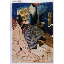 Utagawa Kunisada: 「行司 木村竜五郎」 - Waseda University Theatre Museum