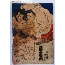 歌川国貞: 「高根山政右衛門」 - 演劇博物館デジタル