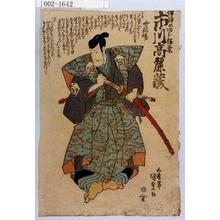 Utagawa Kunisada: 「伊津の次郎祐兼 市川高麗蔵」 - Waseda University Theatre Museum