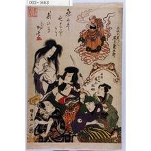 Utagawa Kunisada: 「五役大当り/\ 尾上菊五郎」「井筒女之助 尾上松助」 - Waseda University Theatre Museum