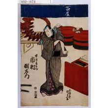 Utagawa Kunisada: 「帯屋長右衛門 市村羽左衛門」 - Waseda University Theatre Museum