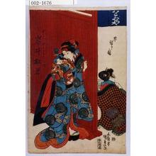 Utagawa Kunisada: 「早替りノ図」「おはん 土手のお六 二役 岩井杜若」 - Waseda University Theatre Museum